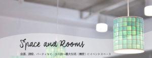 立川イベントスペース 会議室
