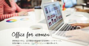 立川女性専用シェアオフィス