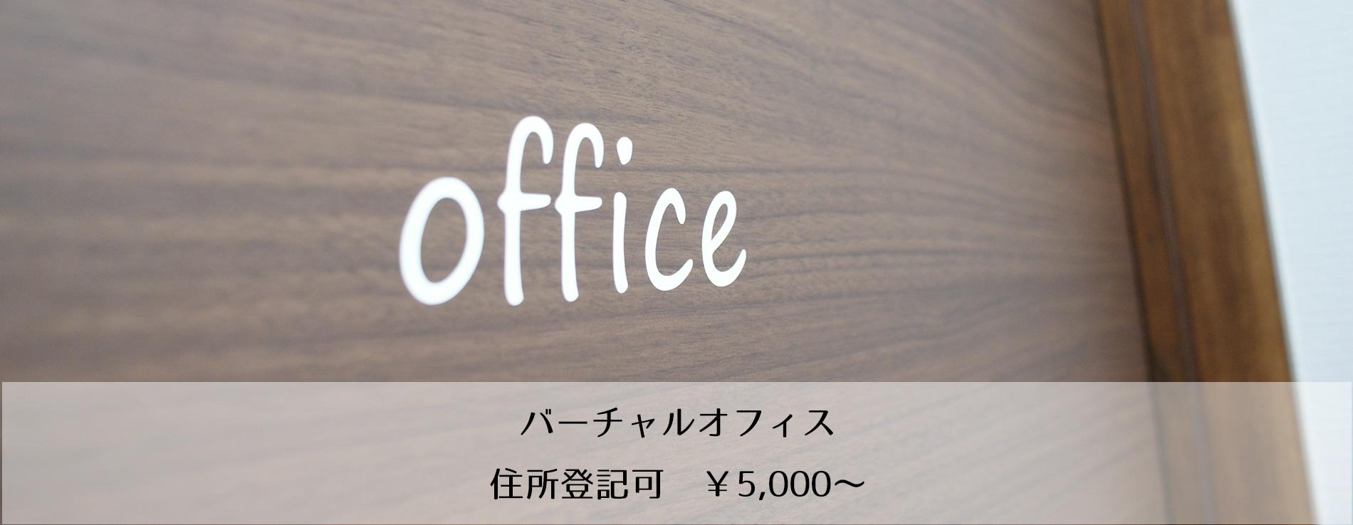 バーチャルオフィス住所登記可 ¥5,000~