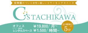 立川駅女性専用シェアオフィス イベントスペース 保育園