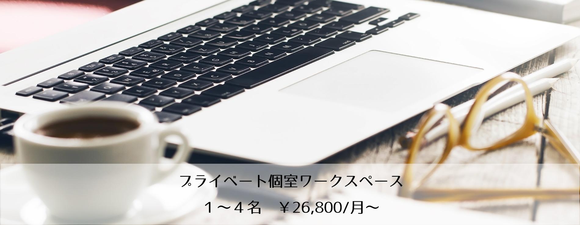 プライベート個室ワークスペース1~4名 ¥26,800/月~