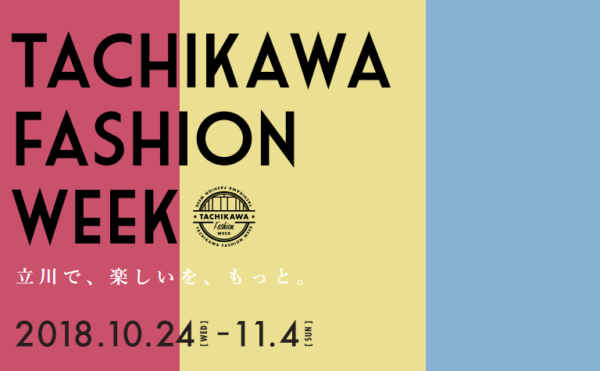 立川ファッションウィーク,イベント出店
