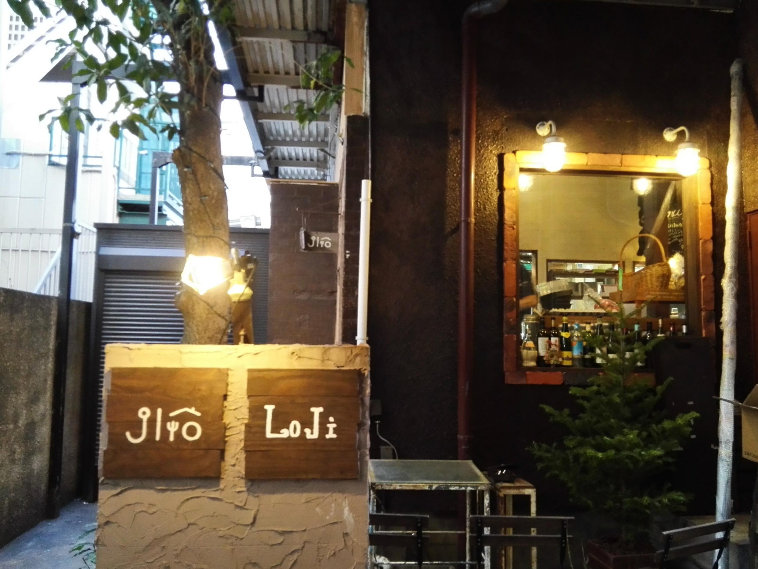 古民家キッチンJLIO 立川駅南口 隠れ家キッチン