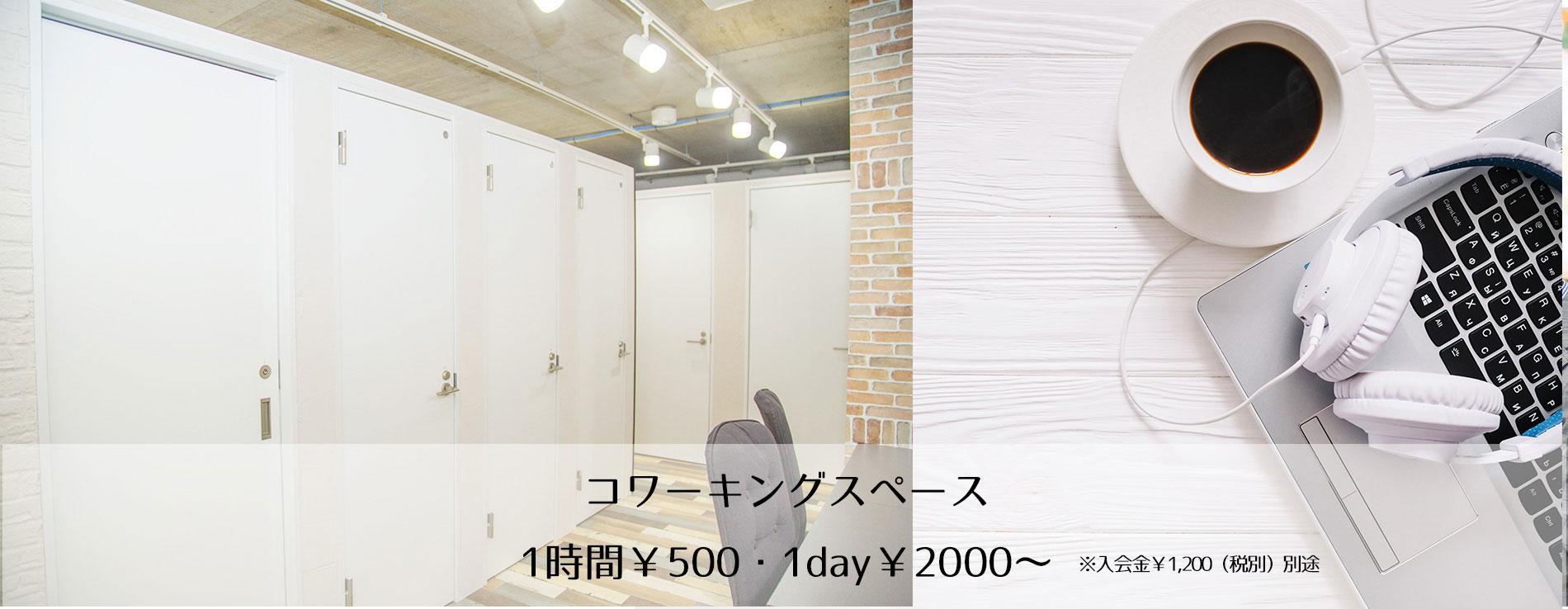 コワーキングスペース 1時間¥500・1day¥2000~