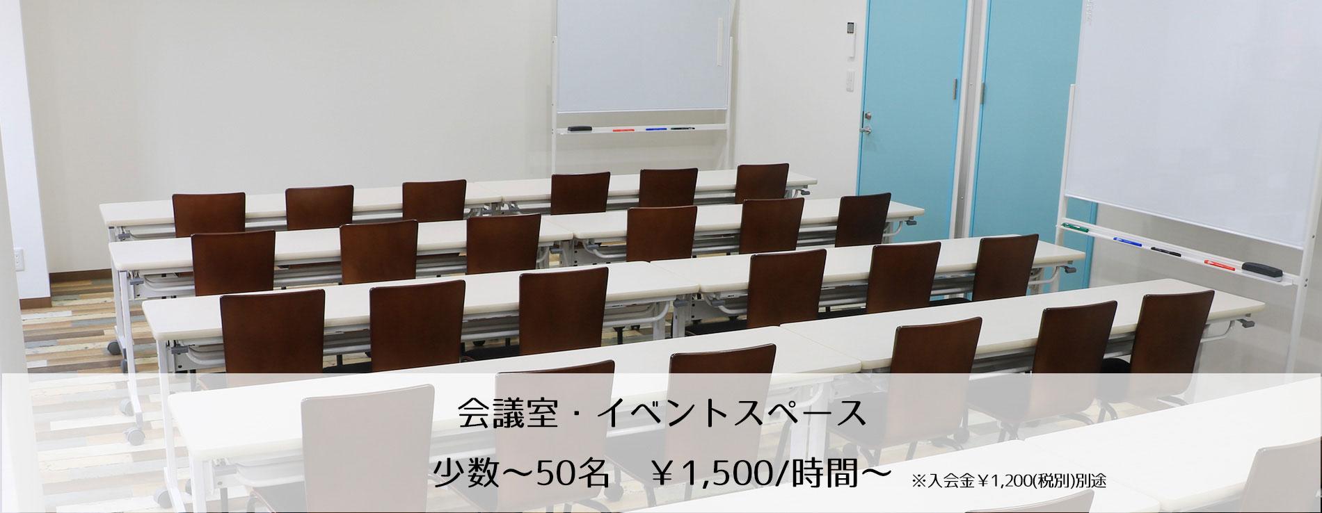 会議室・イベントスペース 少数~50名 ¥1,500/時間~